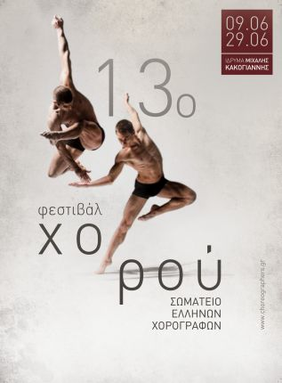 You are currently viewing 13ο Φεστιβάλ Χορού Σωματείου Ελλήνων Χορογράφων