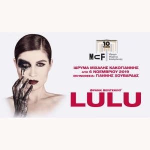 Read more about the article LULU- Frank Wedekind