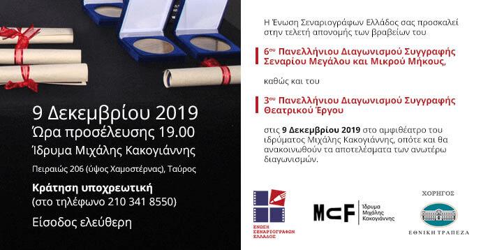Scriptwriters Guild of Greece