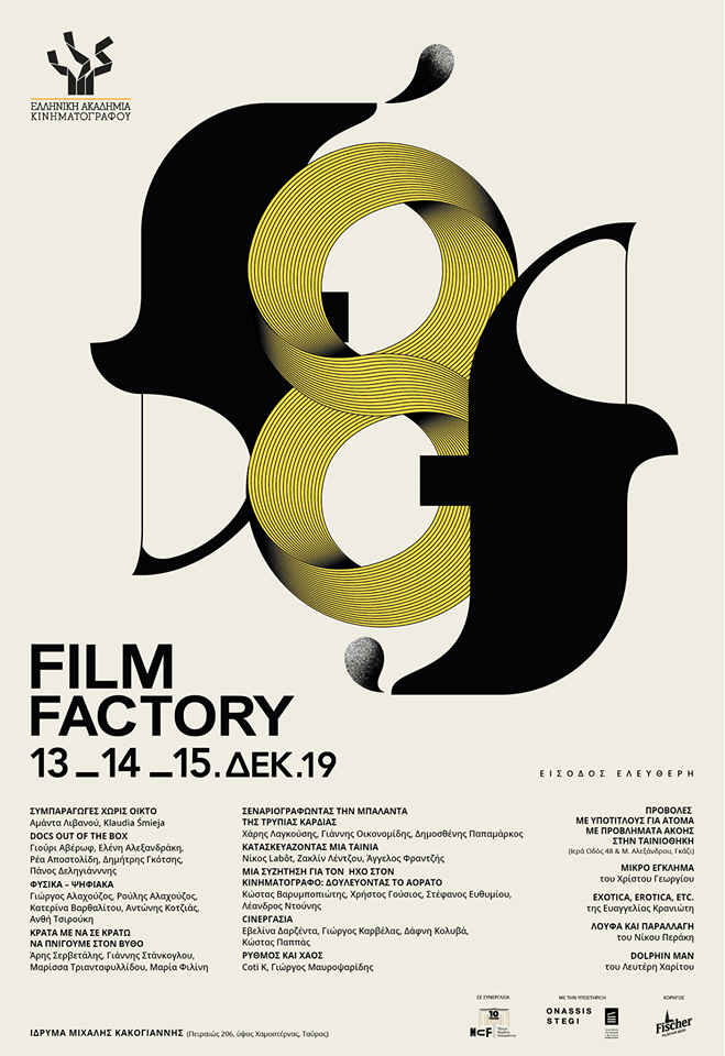 Read more about the article FILM FACTORY