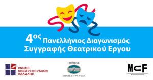4ος Πανελλήνιος Διαγωνισμός Συγγραφής Θαετρικού Έργου