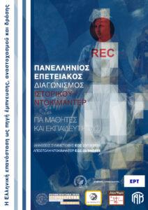 Read more about the article 5° Πανελλήνιος Επετειακός Διαγωνισμός Ιστορικού Ντοκιμαντέρ