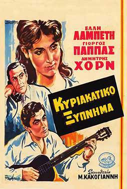 You are currently viewing Κυριακάτικο Ξύπνημα