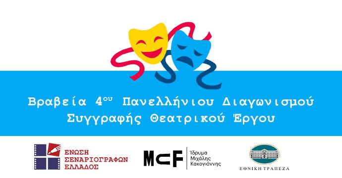 Αποτελέσματα 4ου Πανελλήνιου Διαγωνισμού Συγγραφής Θεατρικού Έργου