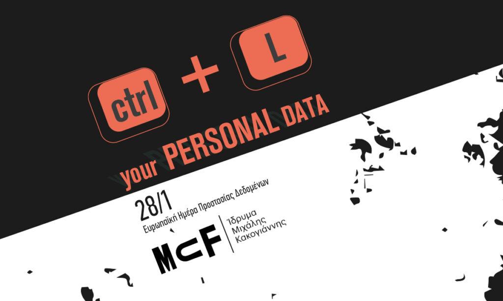 Παγκόσμια Ημέρα Προστασίας Προσωπικών Δεδομένων
