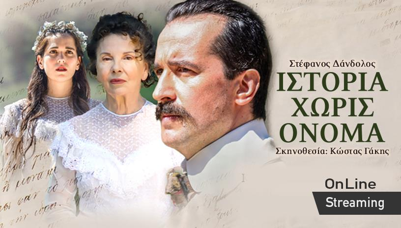 Read more about the article ΙΣΤΟΡΙΑ ΧΩΡΙΣ ΟΝΟΜΑ Online streaming