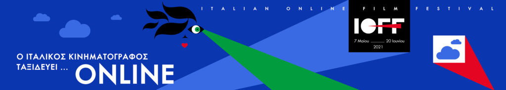 Read more about the article ITALIAN ONLINE FILM FEST