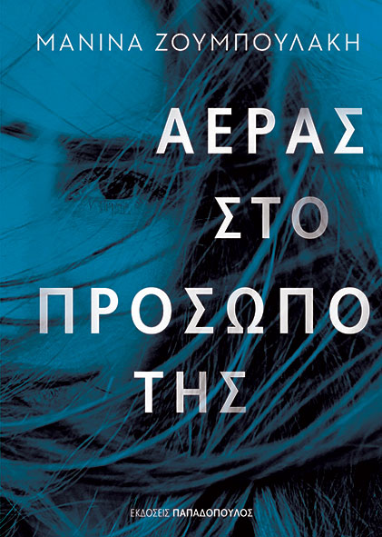 You are currently viewing Αέρας στο προσωπό της – ΜΑΝΙΝΑ ΖΟΥΜΠΟΥΛΑΚΗ