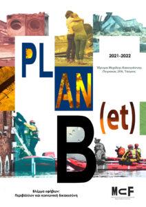 Read more about the article PLAN(et) B: Περιβάλλον και κοινωνική δικαιοσύνη
