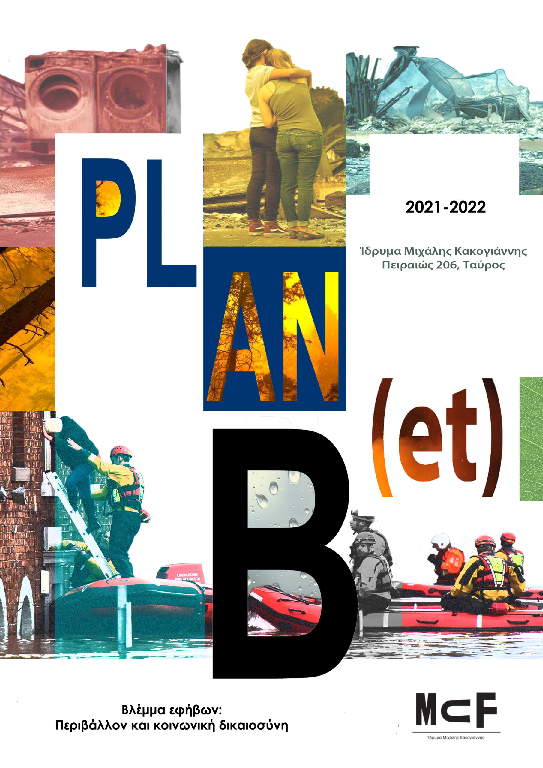 You are currently viewing PLAN(et) B: Περιβάλλον και κοινωνική δικαιοσύνη