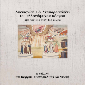 """Read more about the article """"Images & Presentations of the Greek-speaking world – from the 18th to the 21st Century"""""""