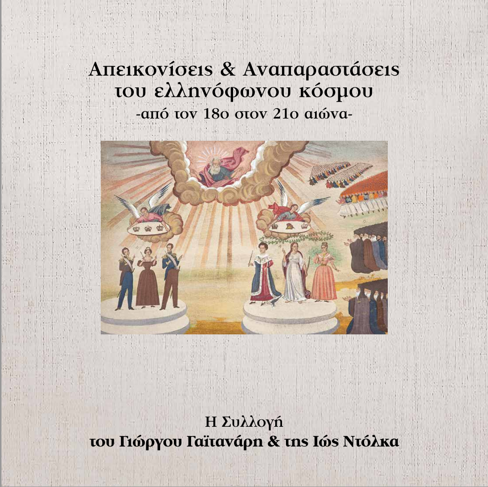 """You are currently viewing """"Images & Presentations of the Greek-speaking world – from the 18th to the 21st Century"""""""
