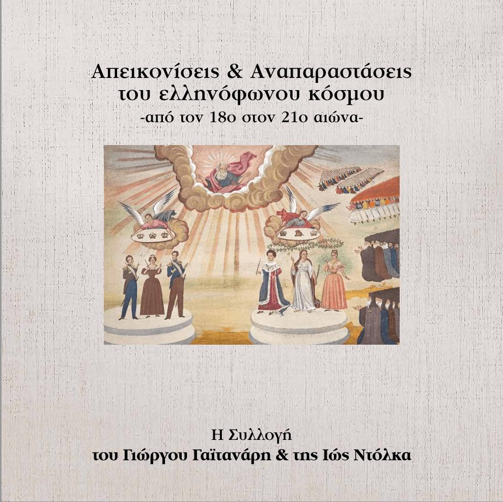 You are currently viewing «Απεικονίσεις & Αναπαραστάσεις  του ελληνόφωνου κόσμου-από τον 18ο στον 21ο αιώνα»