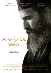 Read more about the article Ο Άνθρωπος του Θεού (Μan of God)