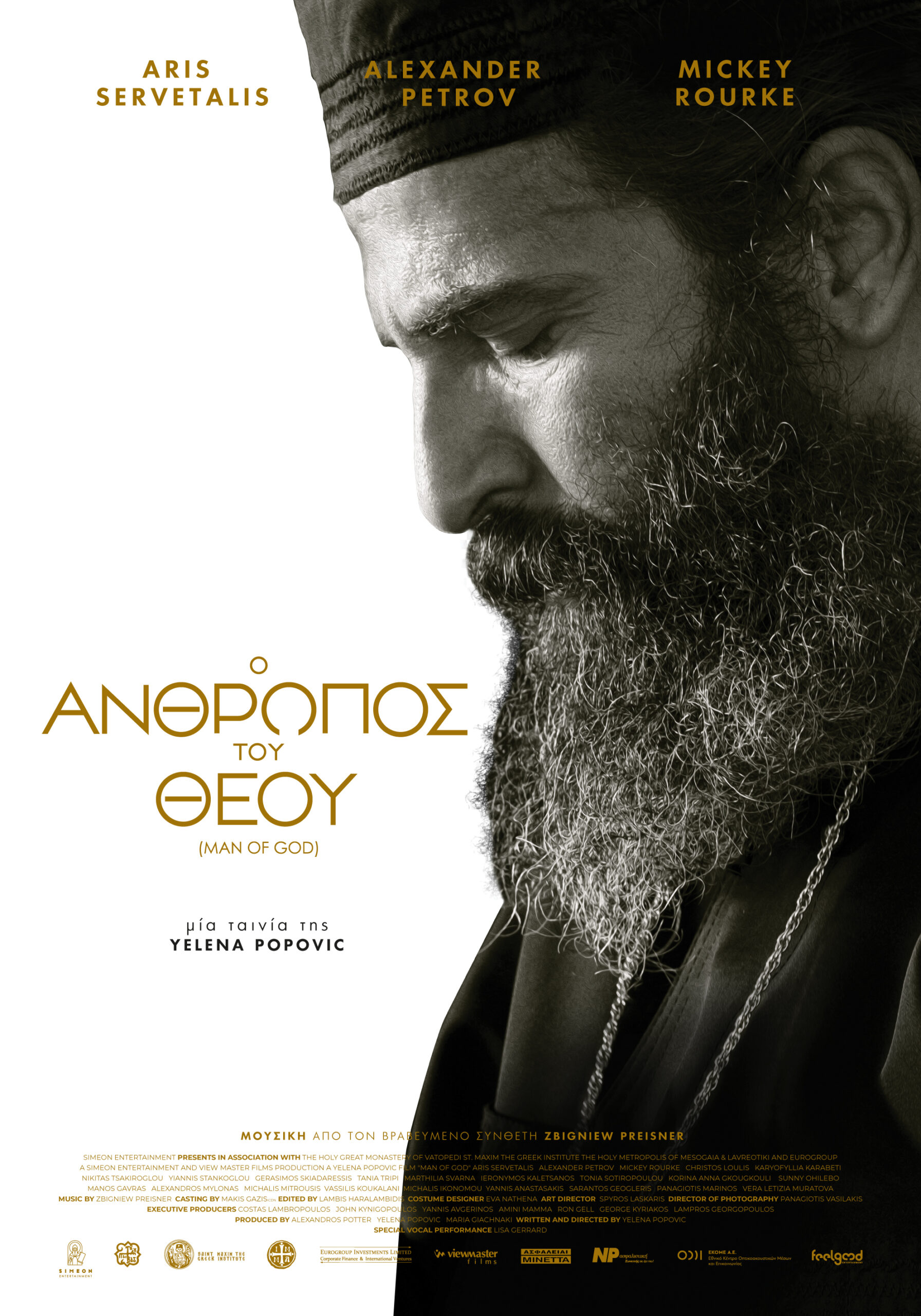 You are currently viewing Ο Άνθρωπος του Θεού (Μan of God)
