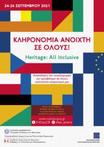 Read more about the article Ευρωπαϊκες Ημέρες Πολιτιστικής Κληρονομιάς 2021