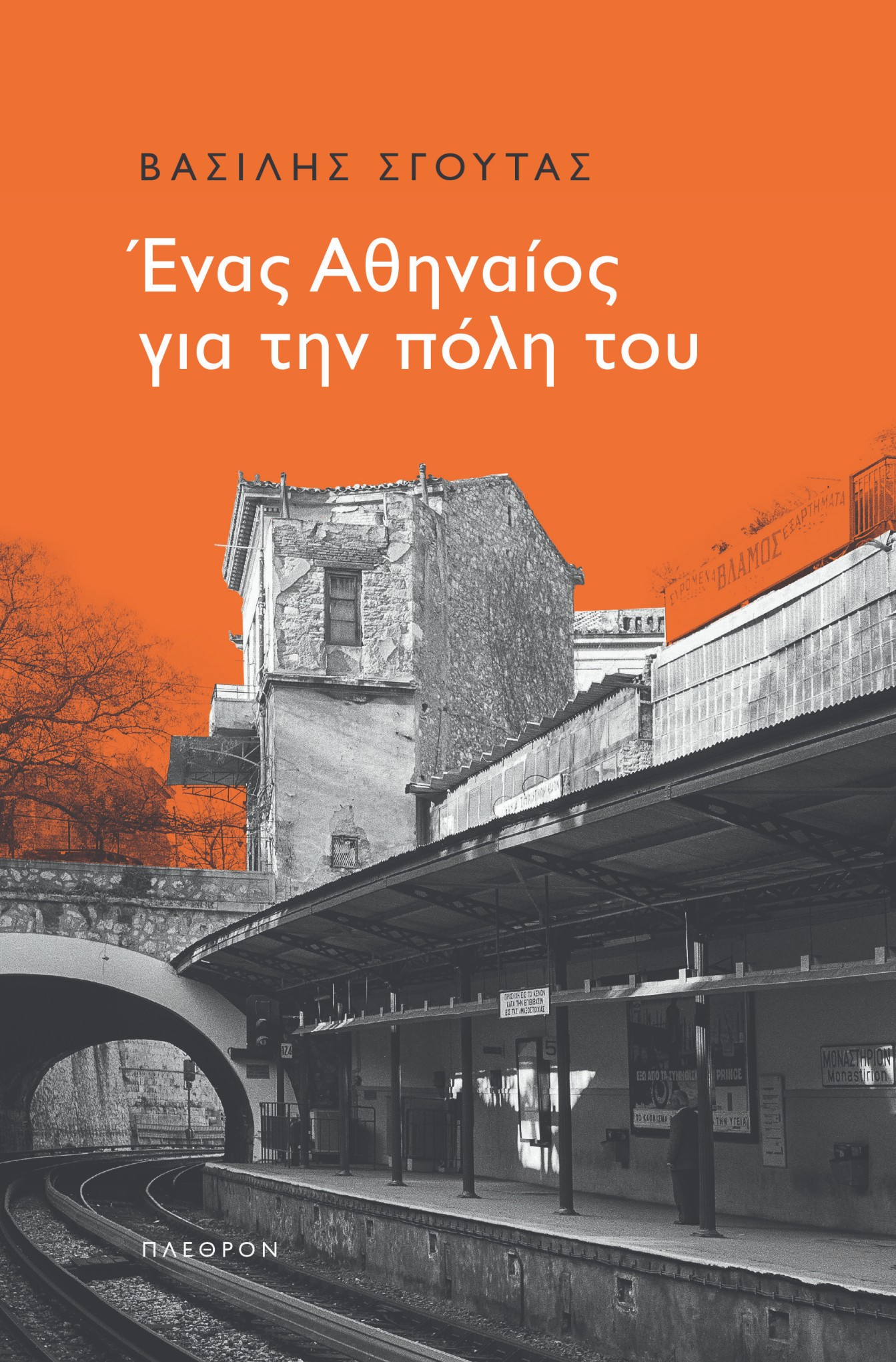 You are currently viewing Ένας Αθηναίος για την πόλη του – Βασίλης Σγούτας